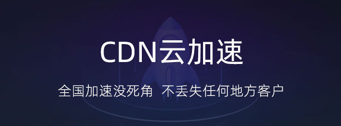 CDN云加速