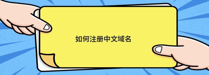 如何注册中文域名