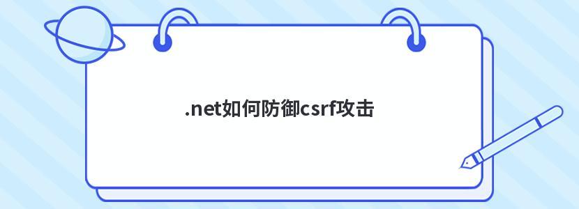 .net如何防御csrf攻击