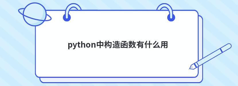 python中构造函数有什么用