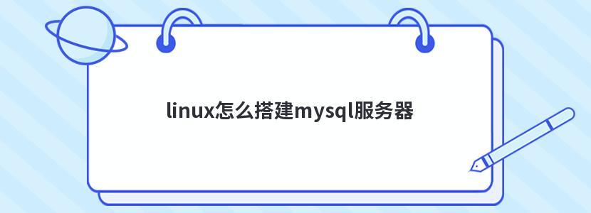 linux怎么搭建mysql服务器