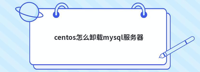 centos怎么卸载mysql服务器