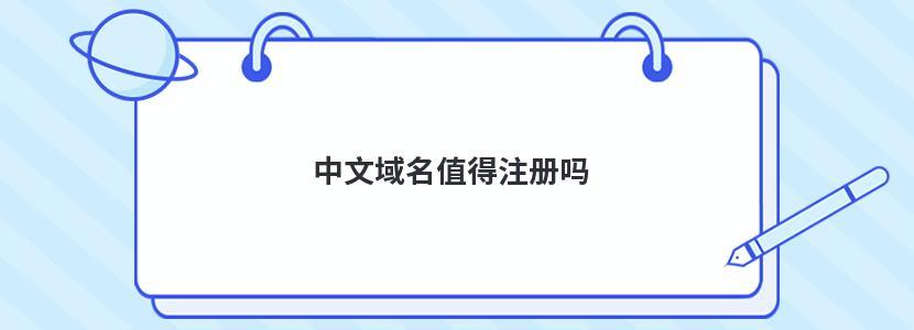 中文域名值得注册吗