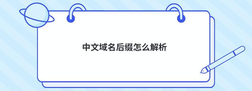 中文域名后缀怎么解析