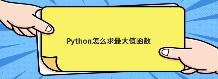 Python怎么求最大值函数