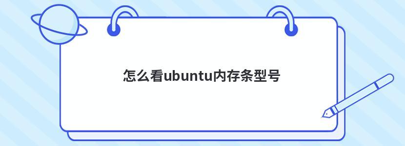 怎么看ubuntu内存条型号