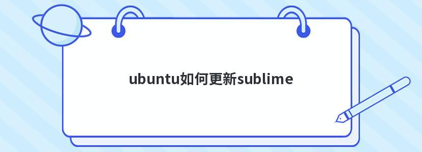 ubuntu如何更新sublime