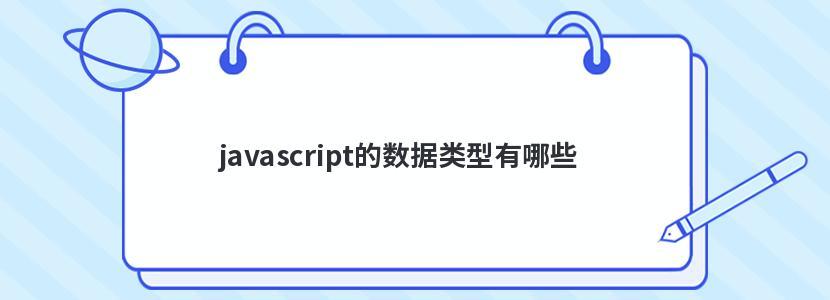 javascript的数据类型有哪些