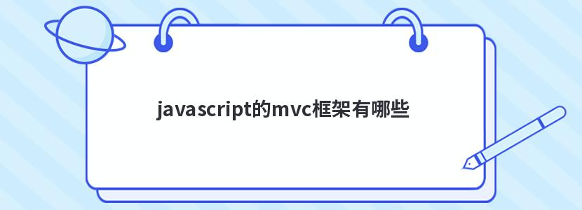 javascript的mvc框架有哪些