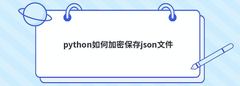 python如何加密保存json文件