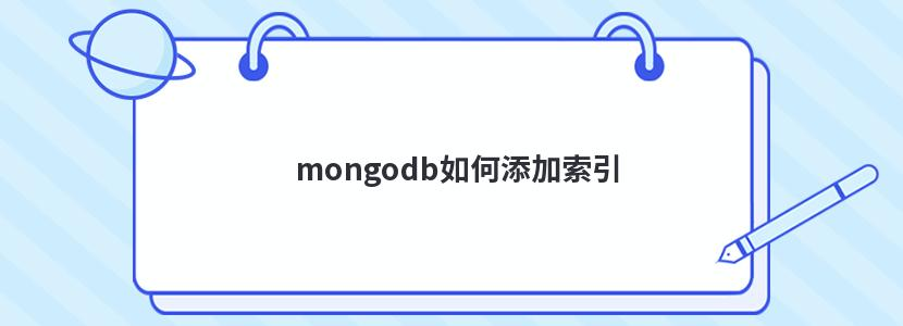 mongodb如何添加索引