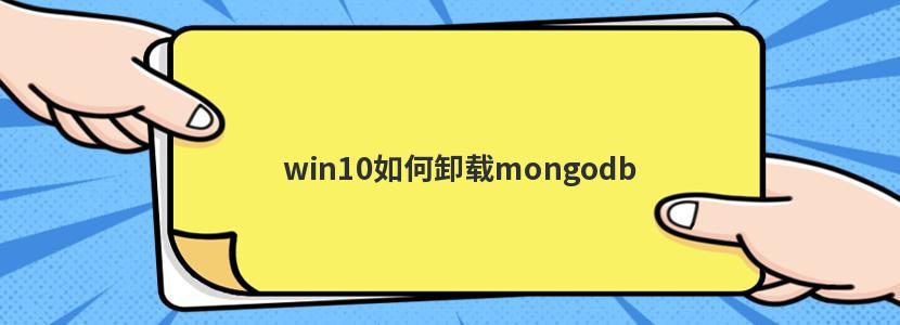 win10如何卸載mongodb