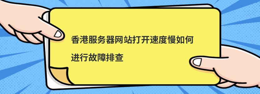 香港服务器网站打开速度慢如何进行故障排查