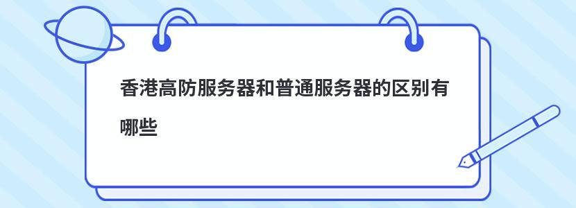 香港高防服务器和普通服务器的区别有哪些