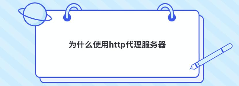 为什么使用http代理服务器