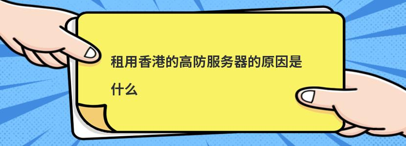 租用香港的高防服务器的原因是什么