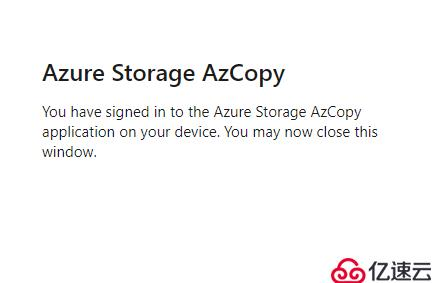 Azure Storage系列之使用AzCopy在blob