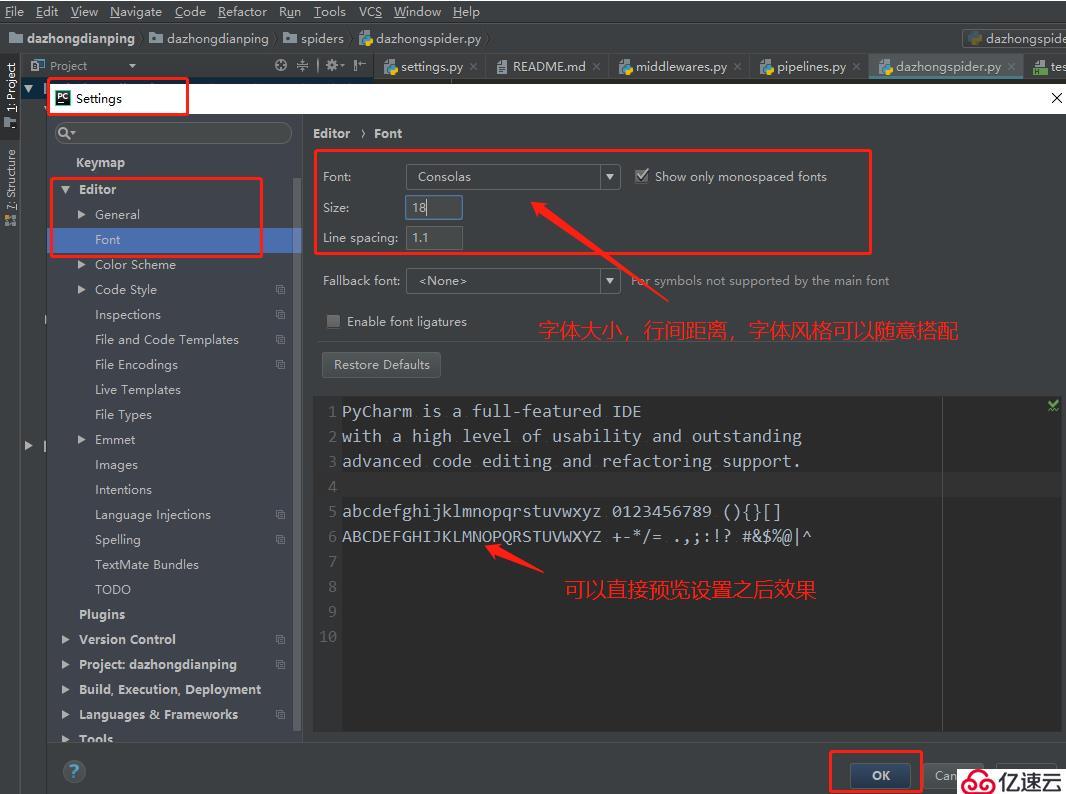 怎么设置pycharm的字体大小/风格以及开发模板