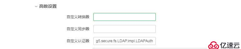 如何在永洪BI中使用LDAP