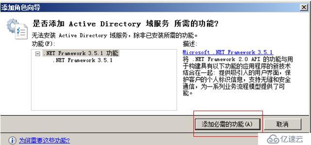 在Windows Server 2008 R2上实现域控和DNS分离的其中一种方法