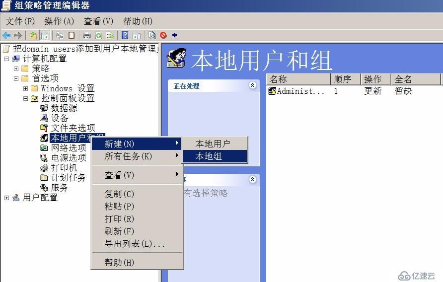 域用户不能安装使用软件问题解决方法