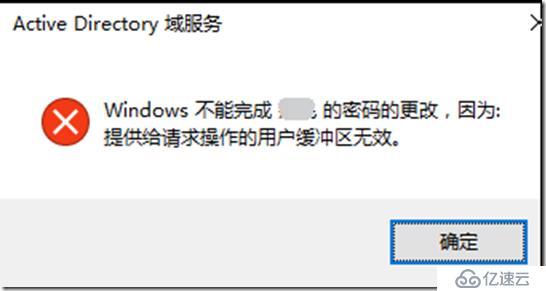 windows server 2016 DC重置用户密码报错