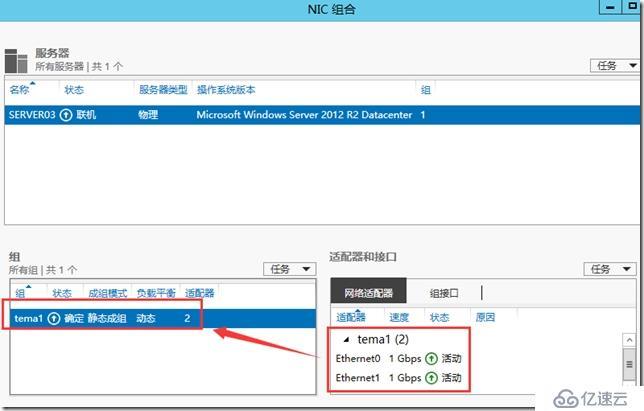 Windows Server 2012如何实现双网卡绑定