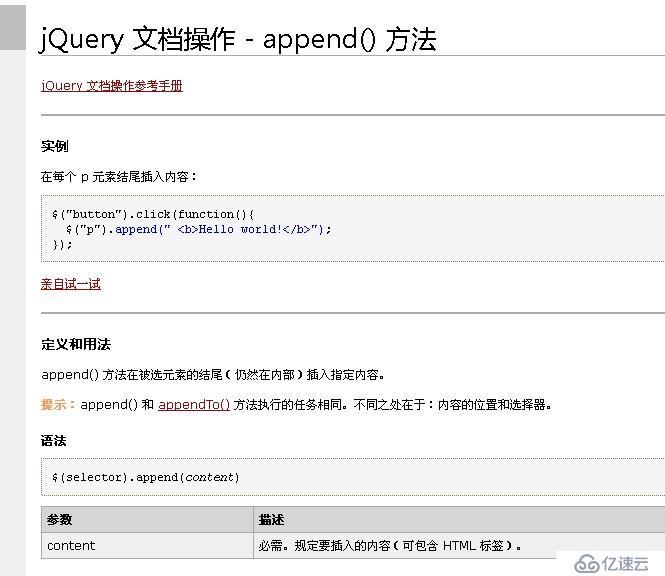 页面动态显示程序执行结果-append