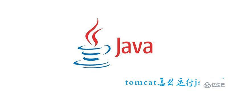 tomcat如何运行jsp文件
