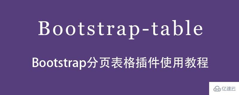 Bootstrap分页表格插件如何使用