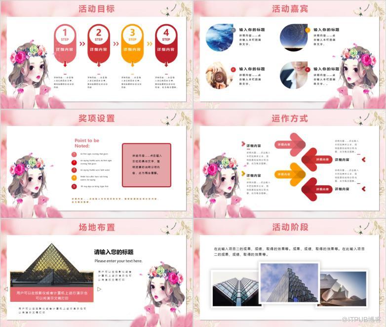女生节写给女生的话_37女神节女王节PPT模板分享,送给需要的你! - MySQL数据库 - 亿速云