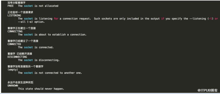 linux netstat一点梳理