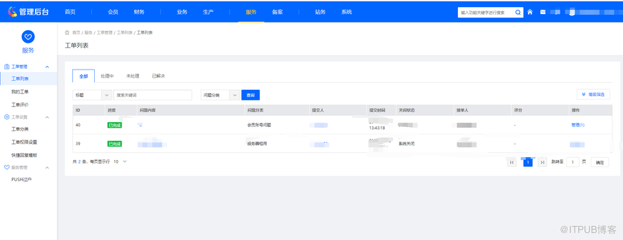 ZKEYS与云谷IDCSystem主机管理系统哪个好?
