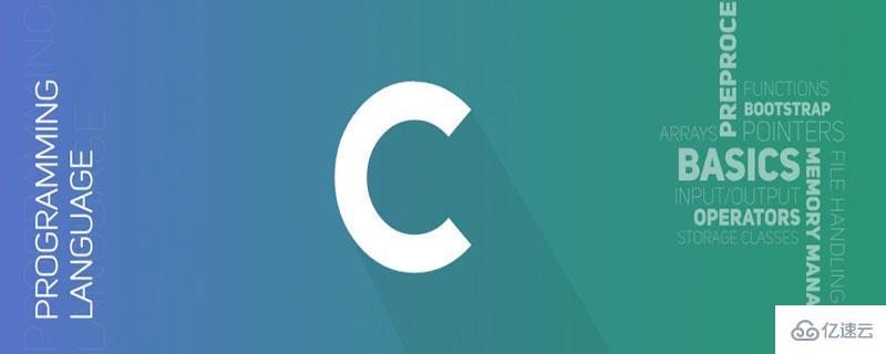 \n\n在c语言中表示什么