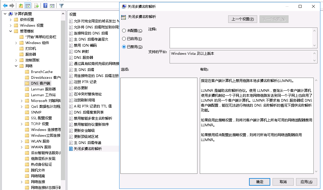 Windows 2016 服务器安全设置步骤