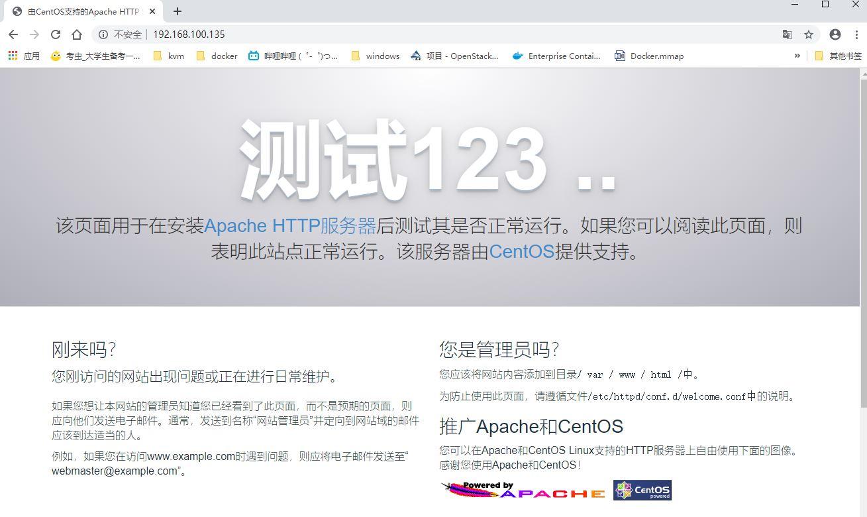 Apache虚拟主机的配置与安装