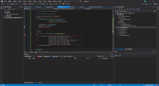 如何在.Net Core中读取Json配置文件