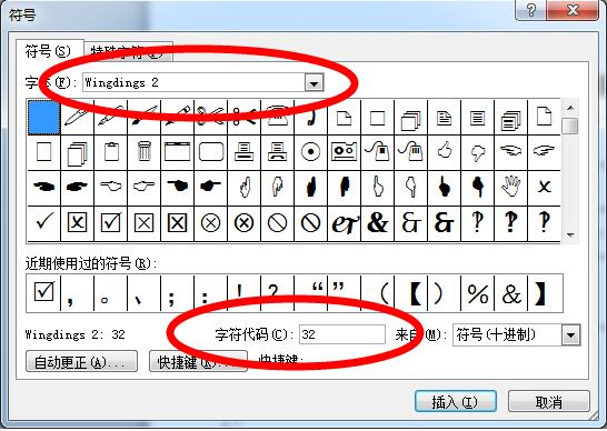 利用c# 怎么通过操作word写入特殊字符