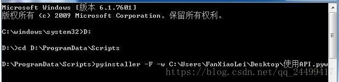使用pyinstaller怎么对exe程序进行封装