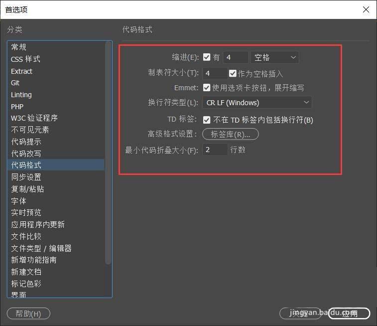 Dreamweaver CC2019代码如何快速对齐