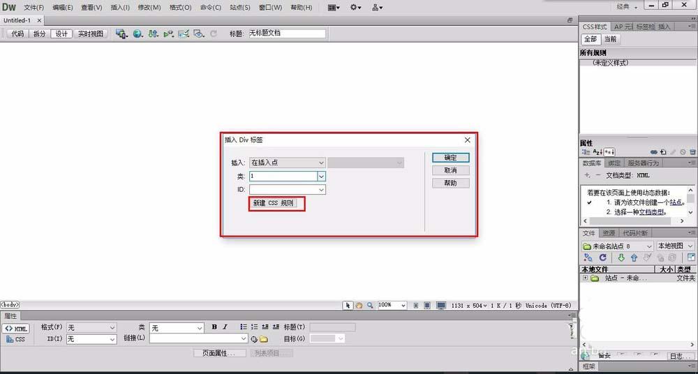 Dreamweaver如何设置div的背景颜色