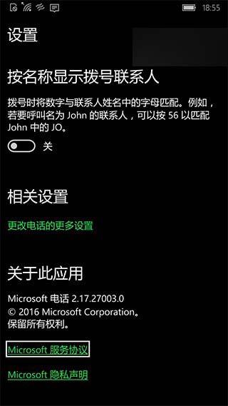 Win10 Mobile红石预览版解决修复闪退问题