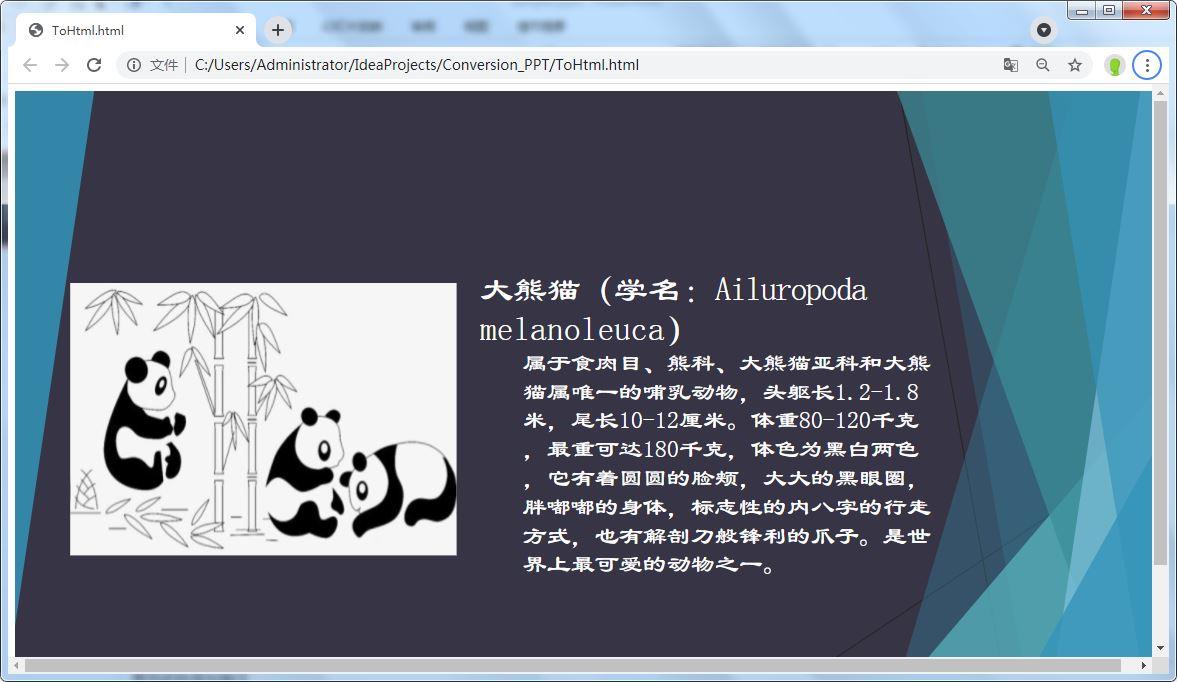 Java如何将PPT幻灯片转为HTML文件