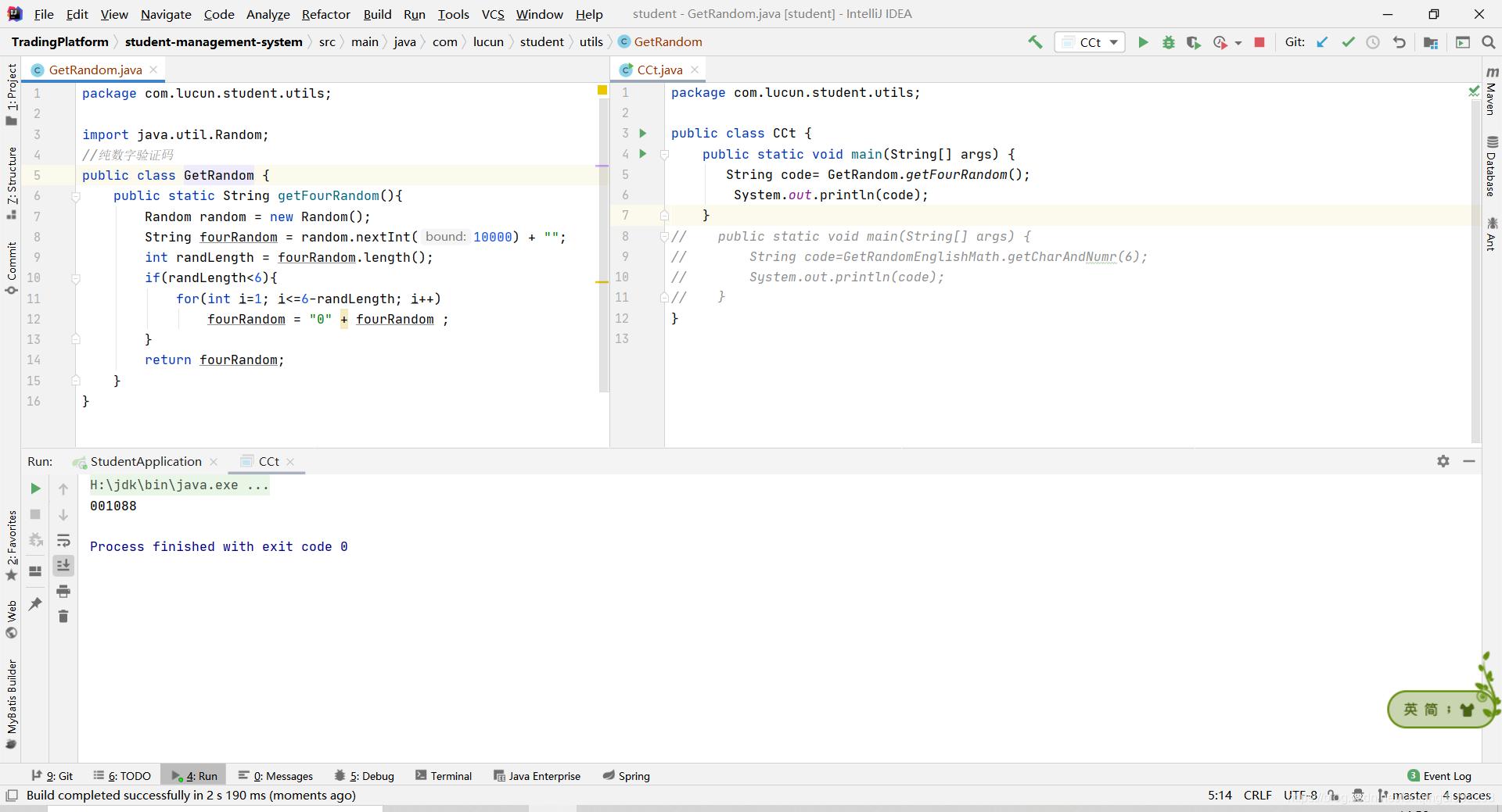 Java常用工具有哪些