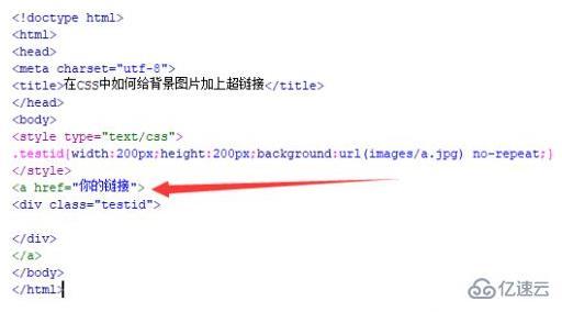 html中怎么给背景加链接