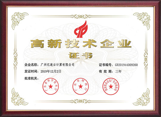 国家高新技术认证企业